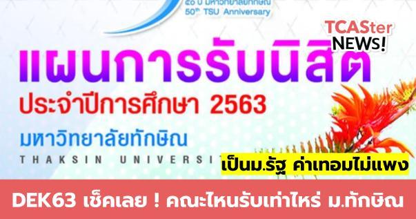 ประกาศแล้ว ! แผนการรับนักศึกษา 2563 ม.ทักษิณ