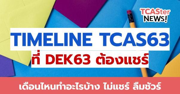 ปฏิทิน TCAS63 ที่ DEK63 ต้องแชร์