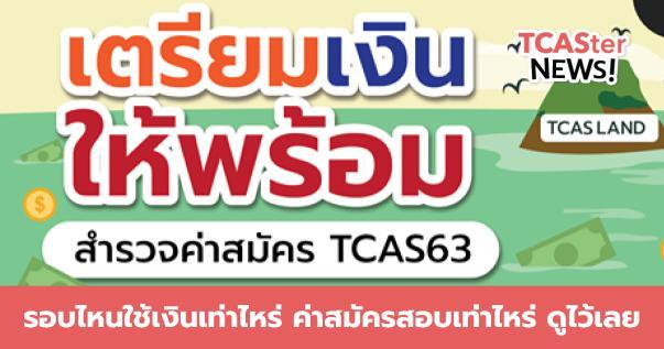 เตรียมเงินให้พร้อม สำรวจค่าสมัคร TCAS63