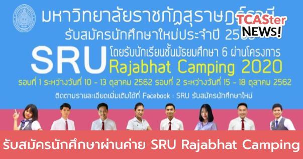 SRU Rajabhat Camping 2020 รับสมัครนักศึกษาผ่านค่าย