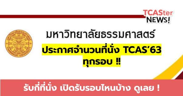 มหาวิทยาลัยธรรมศาสตร์ ประกาศจำนวนรับ TCAS63 เปิดรอบไหน รับเท่าไหร่ดูเลย!