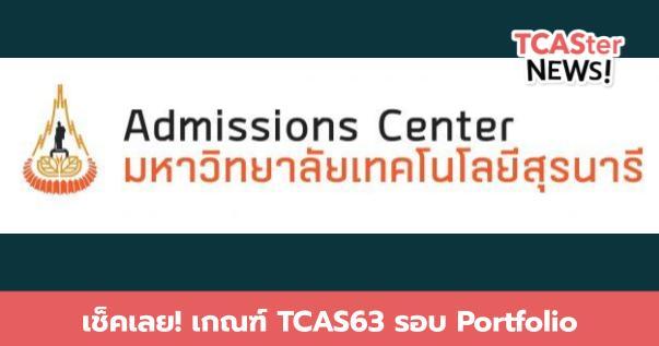 เกณฑ์การรับ TCAS63 รอบ Portfolio มหาวิทยาลัยเทคโนโลยีสุรนารี