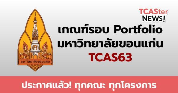 มหาวิทยาลัยขอนแก่น ประกาศเกณฑ์การคัดเลือกนักศึกษา TCAS63 รอบ1 Portfolio