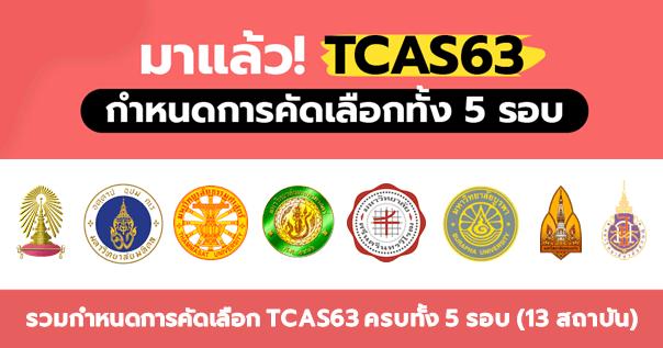 รวมกำหนดการคัดเลือก TCAS63 ครบทั้ง 5 รอบ (13 สถาบัน)