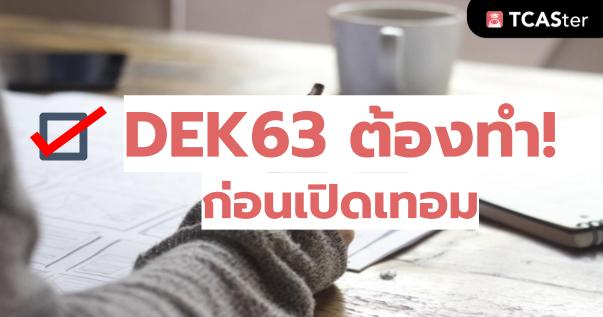 เช็คลิสต์ 12 สิ่งที่ DEK63 ต้องทำก่อนเปิดเทอม ทำครบสอบติดชัวร์!