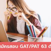 สมัครสอบ GATPAT63