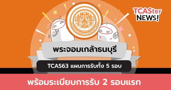 ประกาศแล้ว! กำหนดการรับสมัครทั้ง 5 รอบ TCAS63 มจธ. (ระเบียบการ 2 รอบแรก 18 โครงการ)