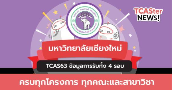 จัดเต็มข้อมูล! TCAS63 ทั้ง 4 รอบ ม.เชียงใหม่ (ครบทุกโครงการ/ทุกคณะ)
