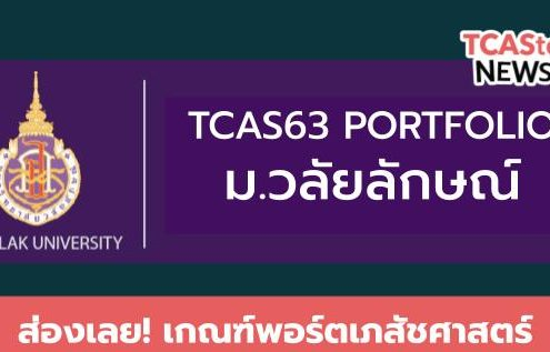 portfolio_tcas63_เกณฑ์พอร์ต_เภสัชศาสตร์_มวล