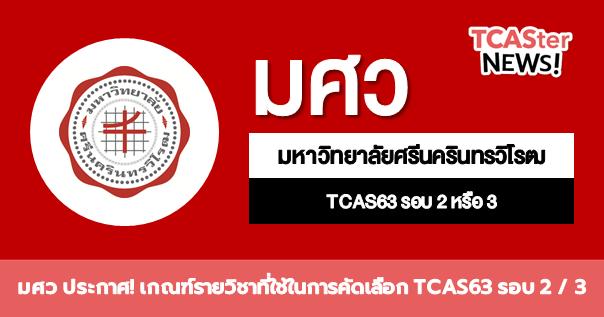 เตรียมตัว! มศว ประกาศเกณฑ์รายวิชาที่ใช้ในการคัดเลือก TCAS63 รอบ 2 หรือ 3 (ใช้ GAT PAT , 9วิชาสามัญ)