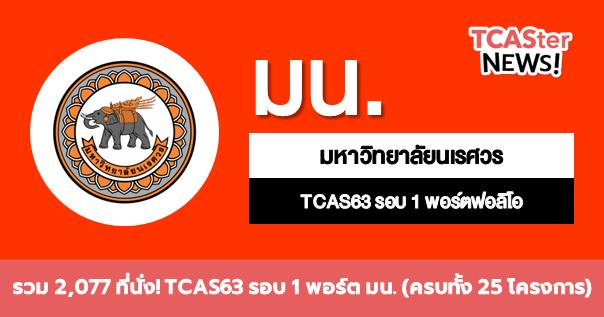 รวม 2,077 ที่นั่ง! TCAS63 รอบ 1 พอร์ตฟอลิโอ ม.นเรศวร (จัดเต็มระเบียบการ 25 โครงการ)