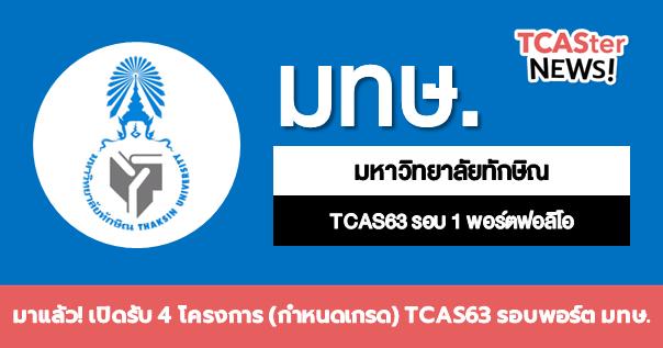 ม.ทักษิณ มาแล้ว! เปิดรับ 4 โครงการ TCAS63 รอบ 1 พอร์ตฟอลิโอ (กำหนดเกรดในหลายโครงการ เริ่มต้น 2.00)