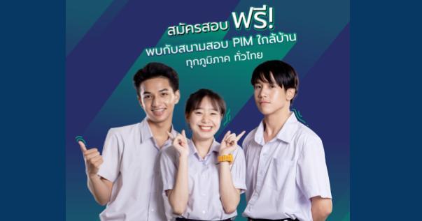 เตรียมตัวให้พร้อม! กับสนามสอบชิงทุนการศึกษา ป.ตรี สมัครฟรี สอบฟรี ทั่วไทย!!