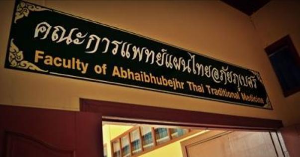 สาขาวิชาการแพทย์แผนไทยประยุกต์ คณะการแพทย์แผนไทยอภัยภูเบศร มหาวิทยาลัยบูรพา