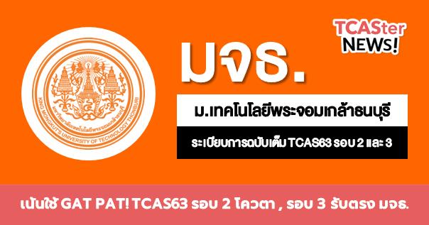 ระเบียบการฉบับเต็ม! TCAS63 รอบ 2 โควตา , รอบ 3 รับตรง มจธ. (เน้นใช้ GAT PAT)